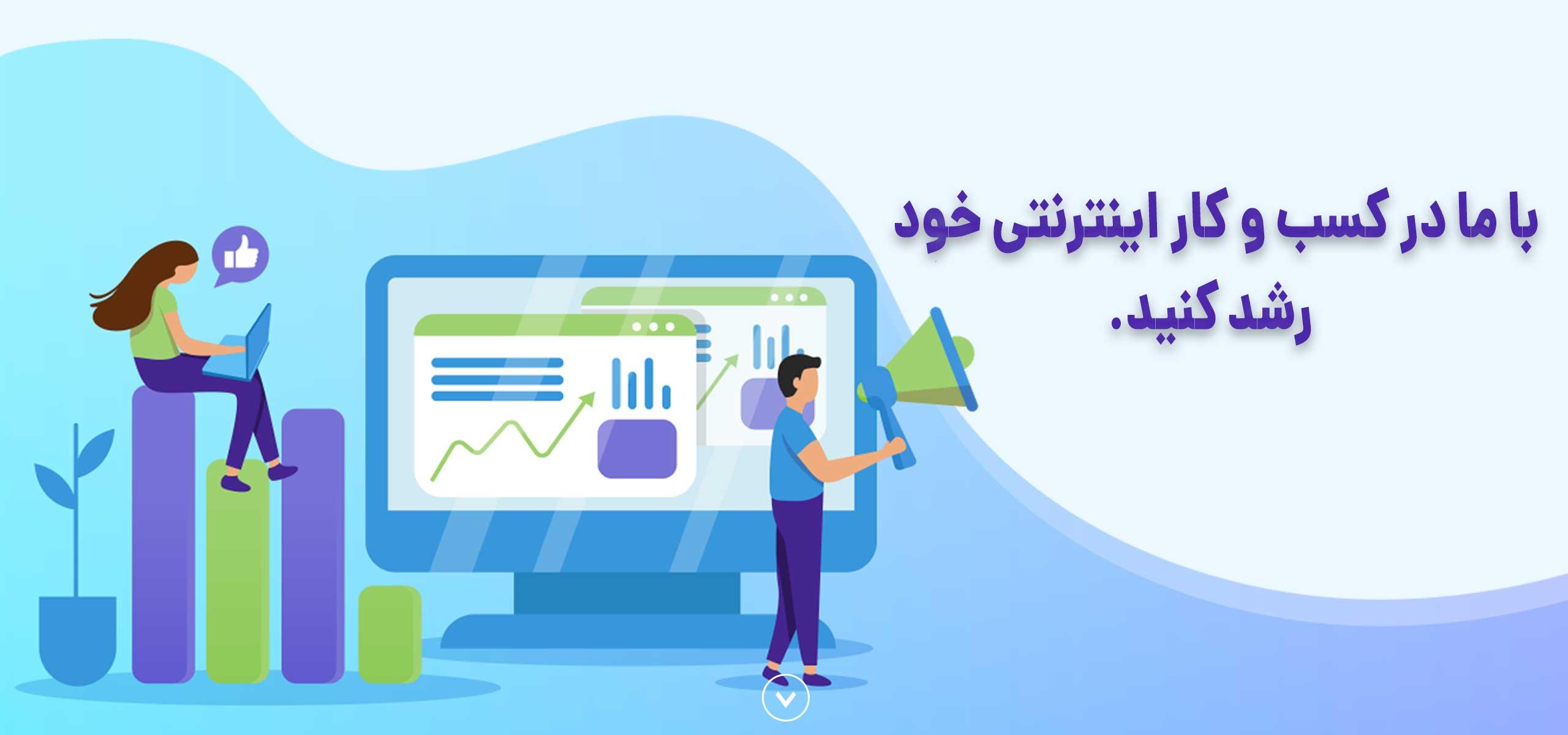 دیجیتال مارکتینگ در قم